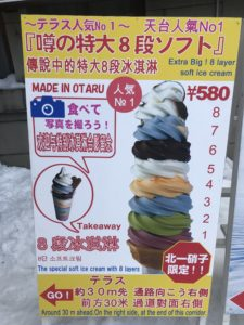 Ice Cream Stack in Otaru Japan image by Kit Kat Edtertainer